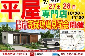 7月27日28日関市平屋完成見学会