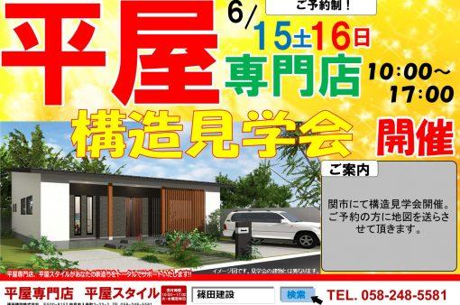 6月15日16日平屋構造見学会開催!