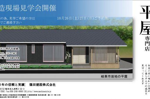 10月26日27日平屋構造見学会開催