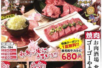 岐阜Sakura3月号に掲載されています